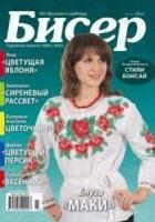 Журнал Бисер. От бусинки к шедевру №55 (3)