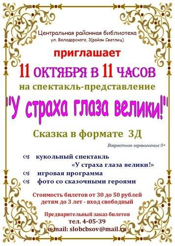 Афиша 3Д.jpg