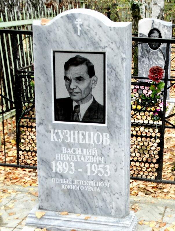 Кузнецов, Митрофановское кладбище