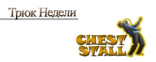 Chest Stall(Удержание на груди)