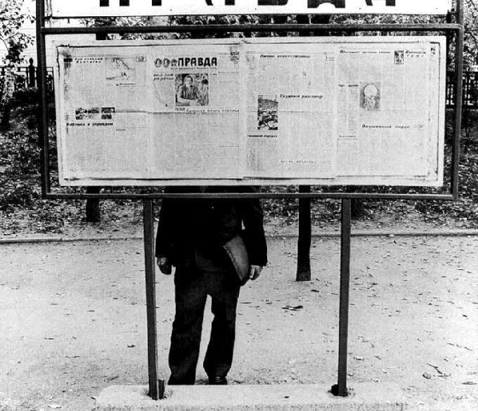 Советский Союз - фотографии