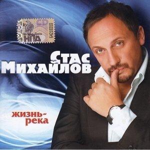 Стас Михайлов - Жизнь-река (2008)