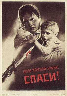Воин Красной Армии, спаси! 1942