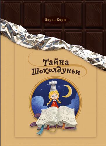 Cover_Taina_Shokolad_165x238.indd