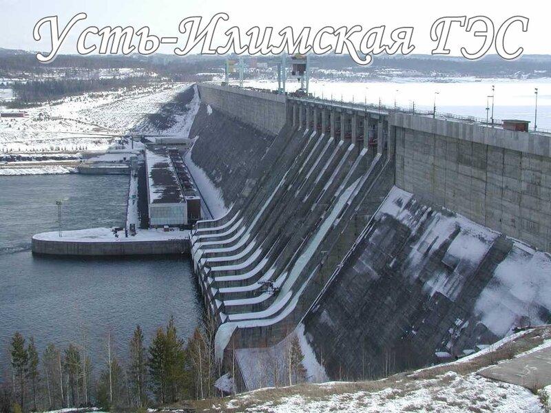 Усть-Илимская ГЭС.jpg