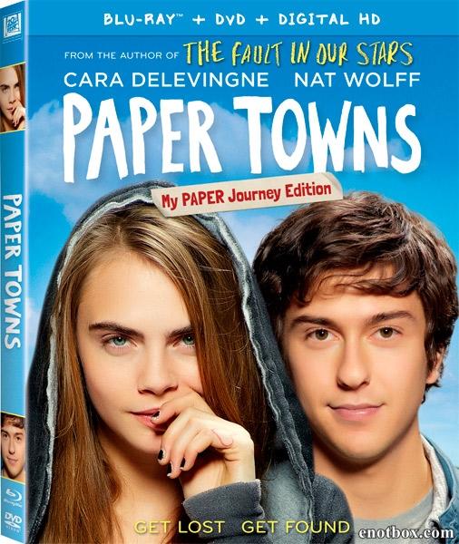 Бумажные города / Paper Towns (2015/BDRip/HDRip)