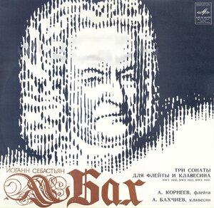 И.С. Бах. Сонаты 4,5,6 для флейты и клавесина (1975) [С10 06137-8]