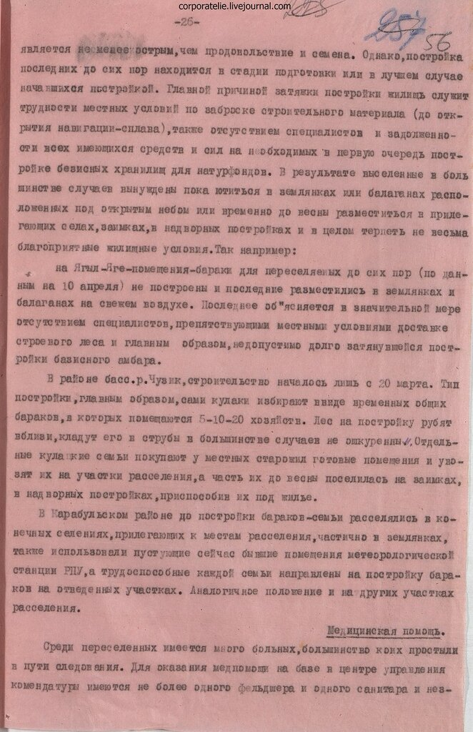 Р-47, оп.5, д.103, 056.jpg