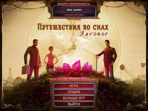 Путешествие во снах: Заговор | Time Dreamer: Temporal Betrayal (Rus)