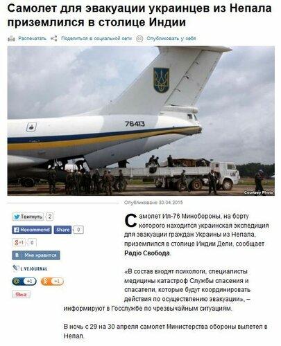 FireShot Screen Capture #2585 - 'Самолет для эвакуации украинцев из Непала приземлился в столице Индии' - ru_krymr_com_content_news_26986625_html.jpg
