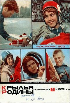 Журнал Журнал Крылья Родины №1 1974