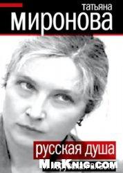 Книга Русская душа и нерусская власть