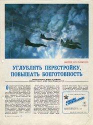 Авиация и космонавтика №12 1989