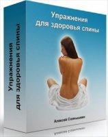 Книга Упражнения для здоровья спины (2012) SATRip avi 335Мб