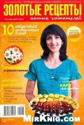 Журнал Золотые рецепты наших читателей №6 2014