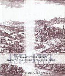 Книга Журнал путешествия Никиты Акинфиевича Демидова (1771-1773)