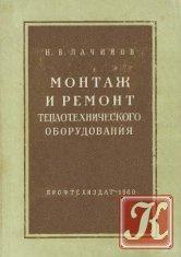 Книга Книга Монтаж и ремонт теплотехнического оборудования