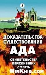 Книга Доказательства существования ада. Свидетельства переживших смерть