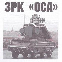 "Журнал ЗРК ""Оса"" [Левша  2/2009]"