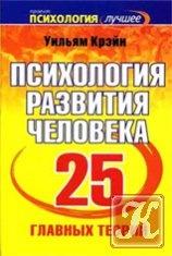 Книга Психология развития человека. 25 главных теорий