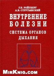 Книга Внутренние болезни. Система органов дыхания