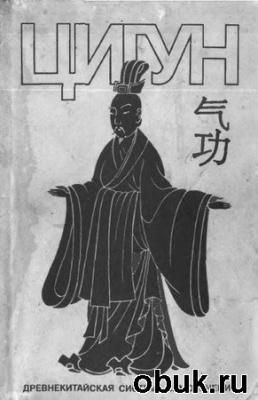 Цигун. Древнекитайская система самолечения