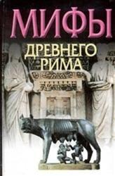 Книга Мифы Древнего Рима
