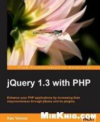 Книга jQuery 1.3 with PHP