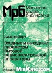Книга Входные и выходные параметры бытовой радиоэлектронной аппаратуры