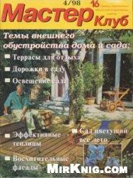 Журнал МастерКлуб  № 04 1998