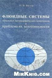 Книга Флюидные системы зональных метаморфических комплексов и проблема их золотоносности