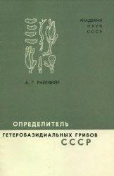 Определитель гетеробазидиальных грибов СССР