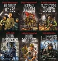 Книга Военная фантастика в 26 книгах fb2 32,77Мб