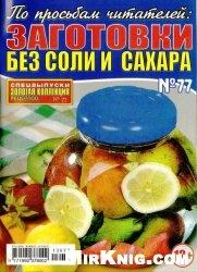 Журнал Золотая коллекция рецептов. Спецвыпуск №77, 2013. Заготовки без соли и сахара.