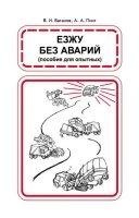 Книга Пинт А., Ваганов В. - Езжу без аварий (2009) rtf, fb2 30,74Мб