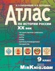 Книга Атлас по истории России: XX в., для 9 класса.