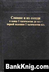 Книга Славяне и их соседи в конце I тыс. до н.э.- первой половине I тыс. н.э. djvu 25,95Мб