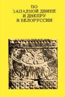 Книга По Западной Двине и Днепру в Белоруссии pdf 14,8Мб