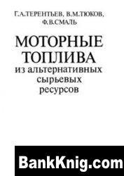 Книга Моторные топлива из альтернативных сырьевых ресурсов djvu 2,16Мб