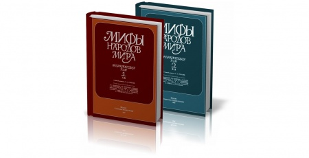 Книга «Мифы народов мира», под ред. Токарева (1987-1988). Энциклопедия мифов и религий мира. Пригодится студентам и интересующимся со
