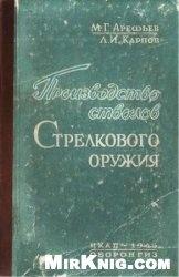 Книга Производство стволов стрелкового оружия