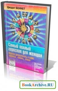 Книга Cамый полный гороскоп для женщин.