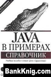 Книга Java в примерах. Справочник djvu.  12,9Мб