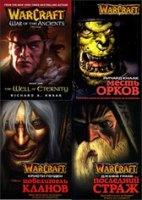 WarCraft. Книжная серия в 8 томах fb2 8,38Мб