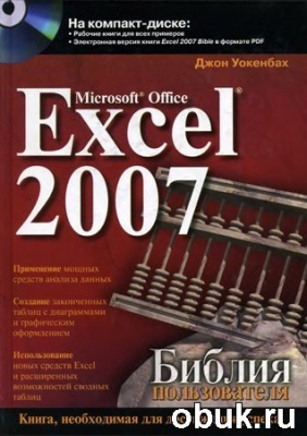 Книга Microsoft Office Excel 2007. Библия пользователя