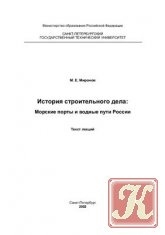 История строительного дела: Морские порты и водные пути России