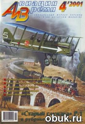 Авиация и время №4 2001