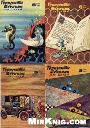 Горизонты техники для детей No 1-12 1972