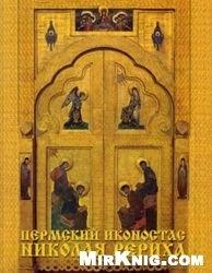 Книга Пермский иконостас Николая Рериха