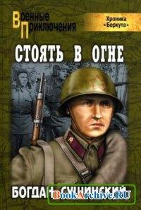 Книга Стоять в огне (аудиокнига).